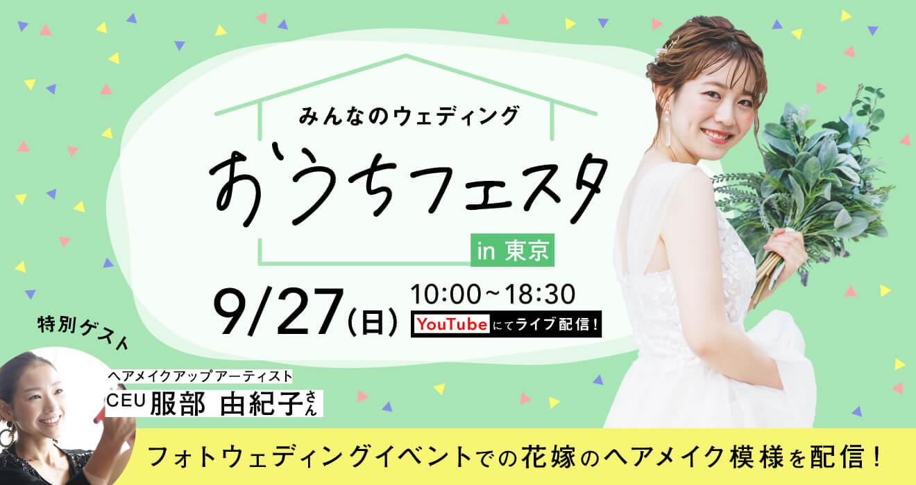 みんなのウェディング おうちフェスタ 9/27(日) 10:00〜18:30 Youtubeライブにて開催!