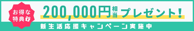 新生活応援キャンペーン実施中 みんなのウェディングでフェア予約すると 総額20万円相当のお得な特典プレゼント
