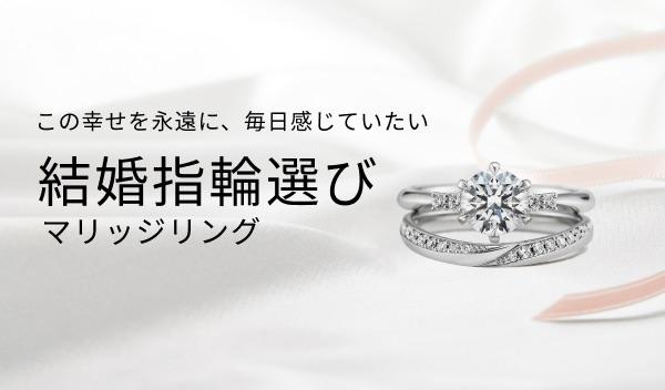 この幸せを永遠に毎日感じていたい 結婚指輪(マリッジリング)選び