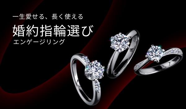 一生愛せる♡長く使える!婚約指輪(エタニティリング)選び