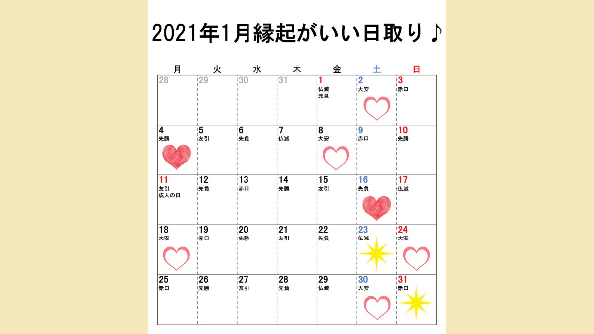 カレンダー 2021 年 大安
