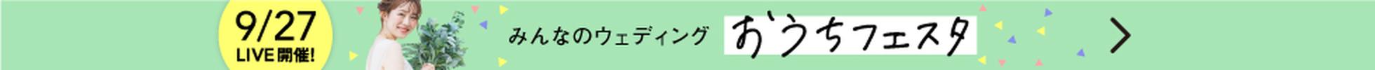 みんなのウェディングおうちフェスタは9/27(日)LIVE開催!