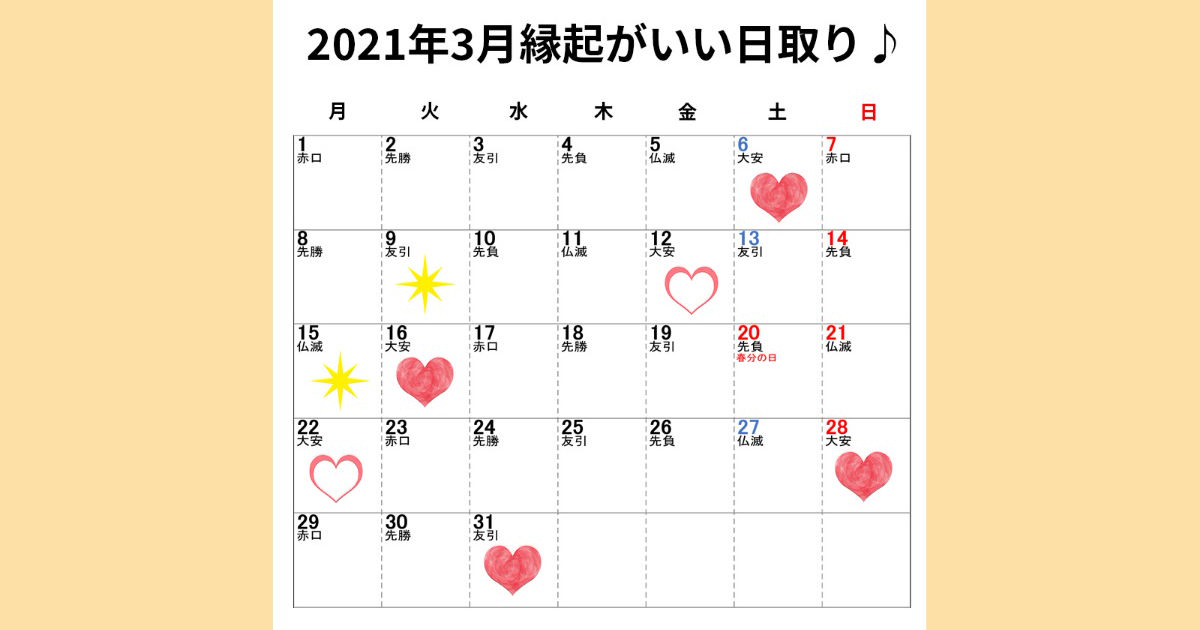 いい 日 が 縁起 【2021】お祝いを渡す日はいつが最適?「縁起のいい日」一覧