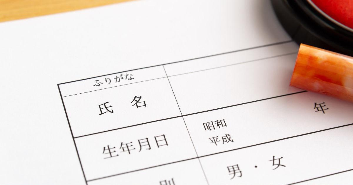 【免許更新時】旧姓併記の運転免許証が ...