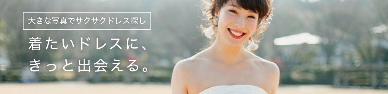 ウェディングドレス掲載数は国内最大!人気のドレスから探して試着しよう
