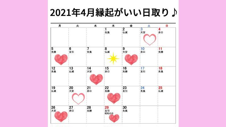 いい 日 が 縁起 【2021年度】縁起の良い日・悪い日一覧!