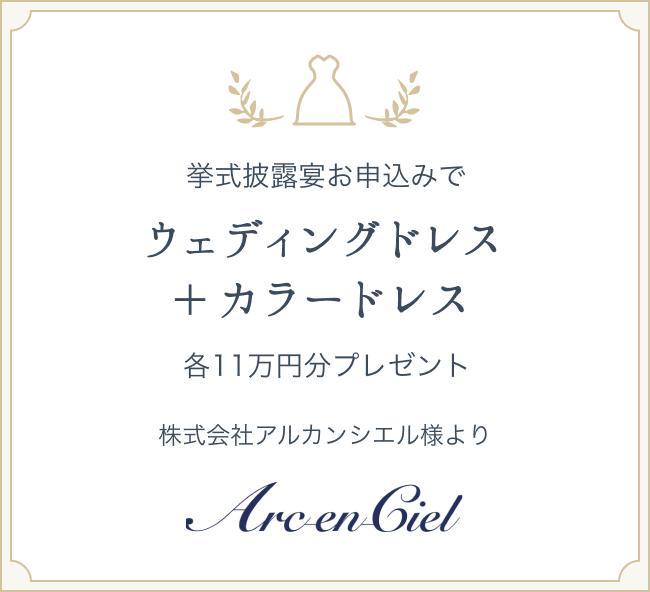 挙式披露宴お申込みで ウェディングドレス+カラードレス  各10万円分プレゼント 株式会社アルカンシエル様より