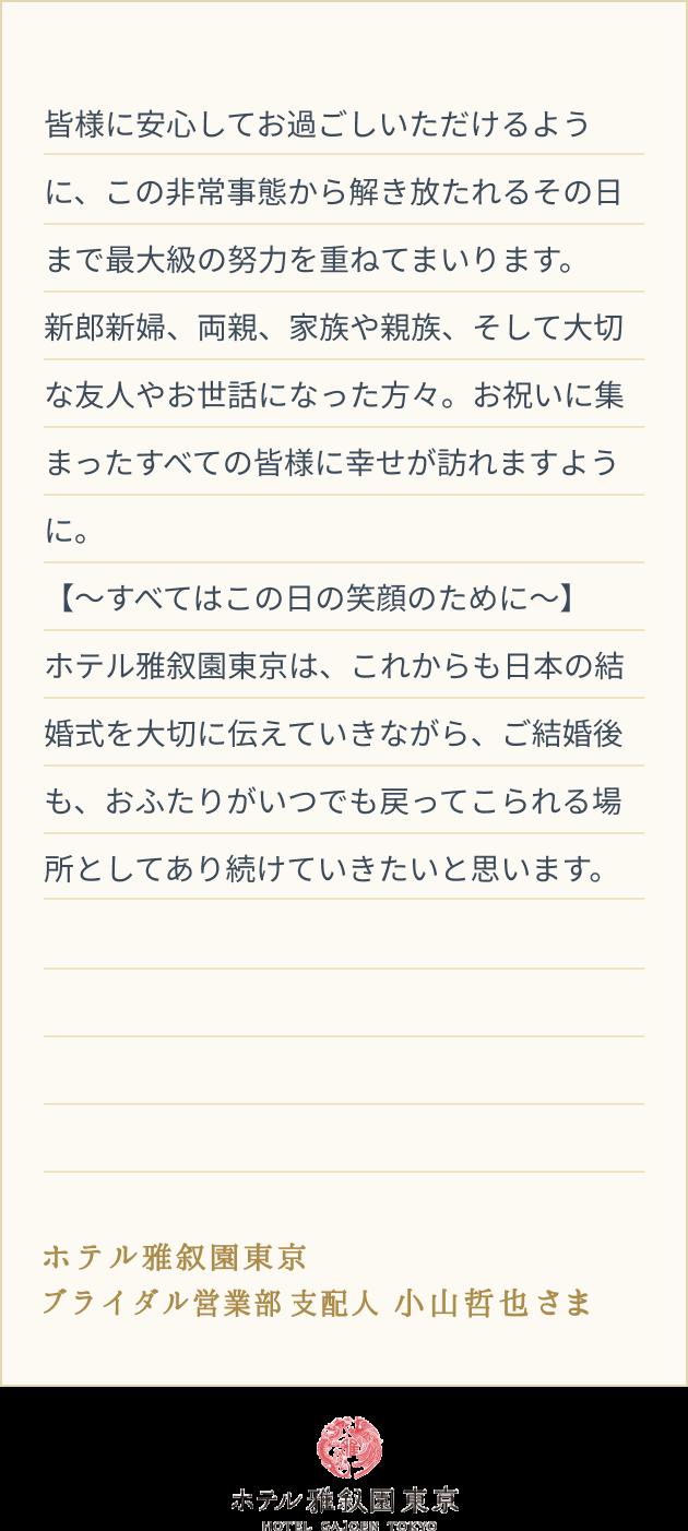 パートナー企業の皆様からの手紙(エール)2