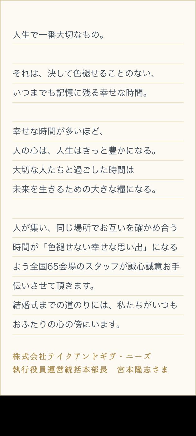 パートナー企業の皆様からの手紙(エール)3