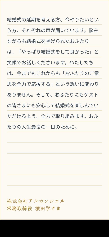 パートナー企業の皆様からの手紙(エール)5