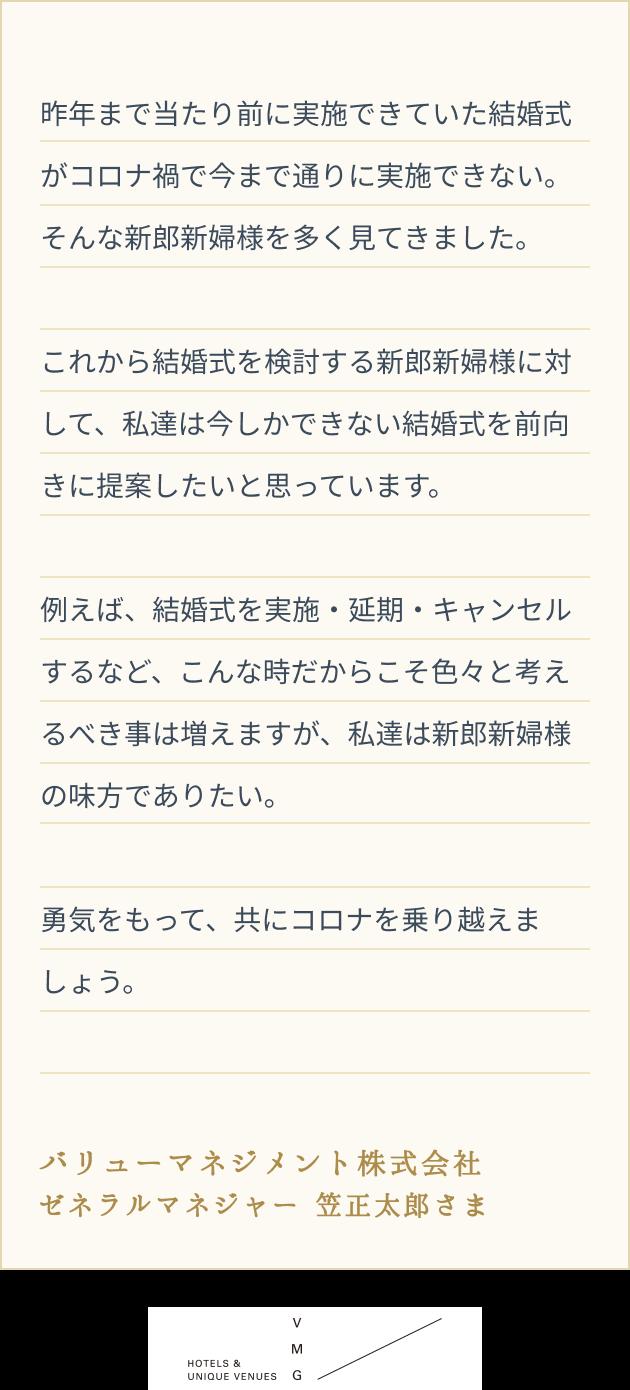 パートナー企業の皆様からの手紙(エール)6
