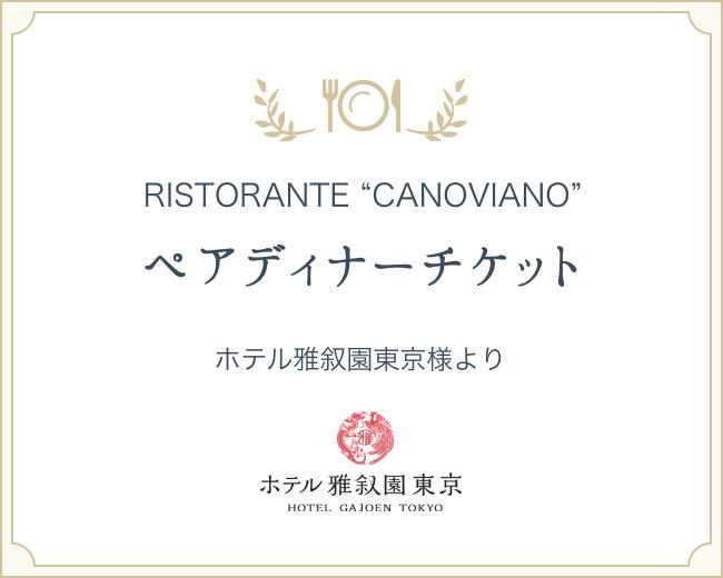 """RISTORANTE """"CANOVIANO"""" ペアディナーチケット ホテル雅叙園東京様より"""