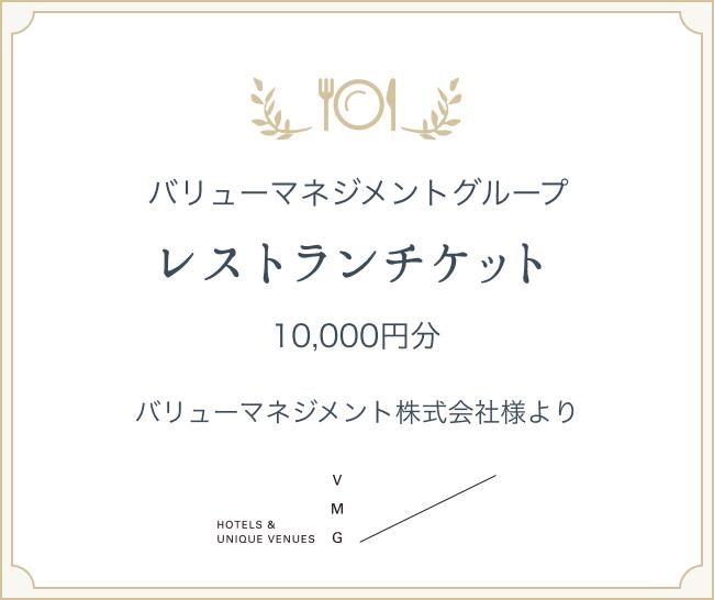 バリューマネジメントグループ レストランチケット 10,000円分 バリューマネジメント株式会社様より