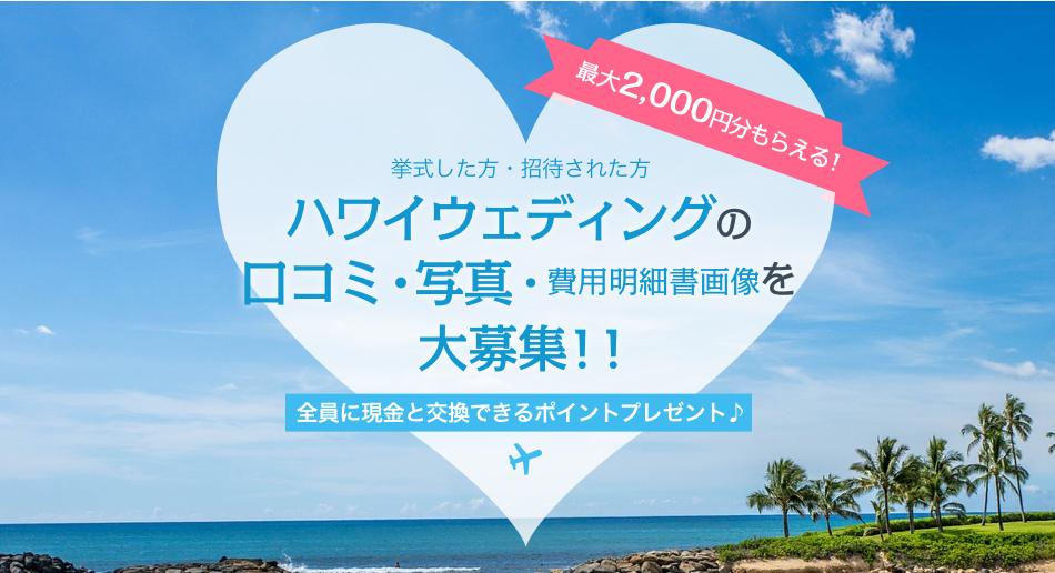 最大2,000円分もらえる!挙式した方・招待された方 ハワイウェディングの口コミ・写真・費用明細画像を大募集 全員に現金と交換できるポイントプレゼント♪