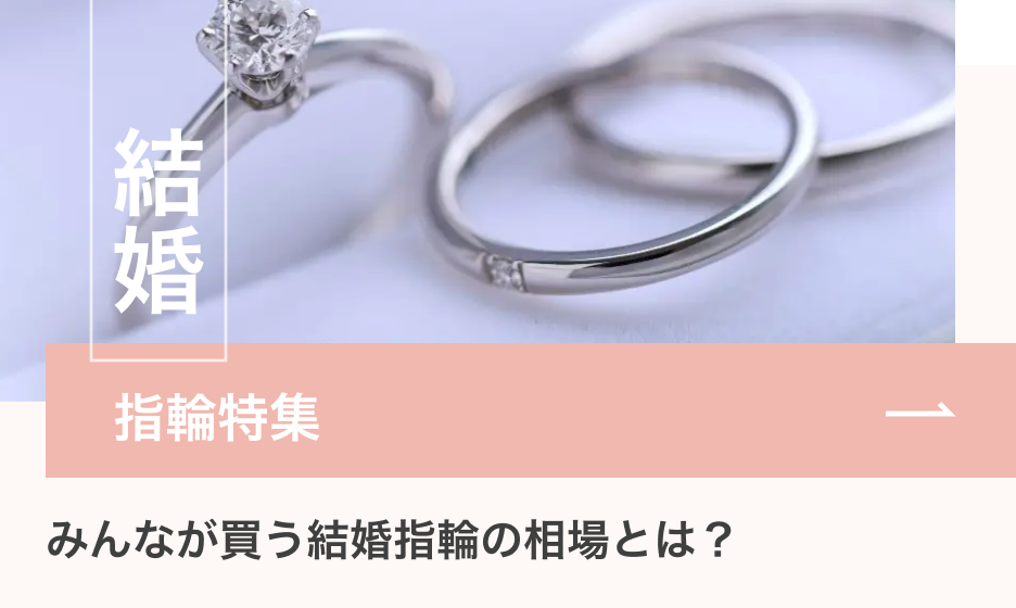 みんなが買う結婚指輪の相場とは?