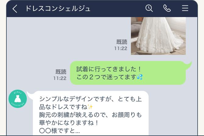 試着したドレスについてプロからアドバイスがもらえるのLINE例