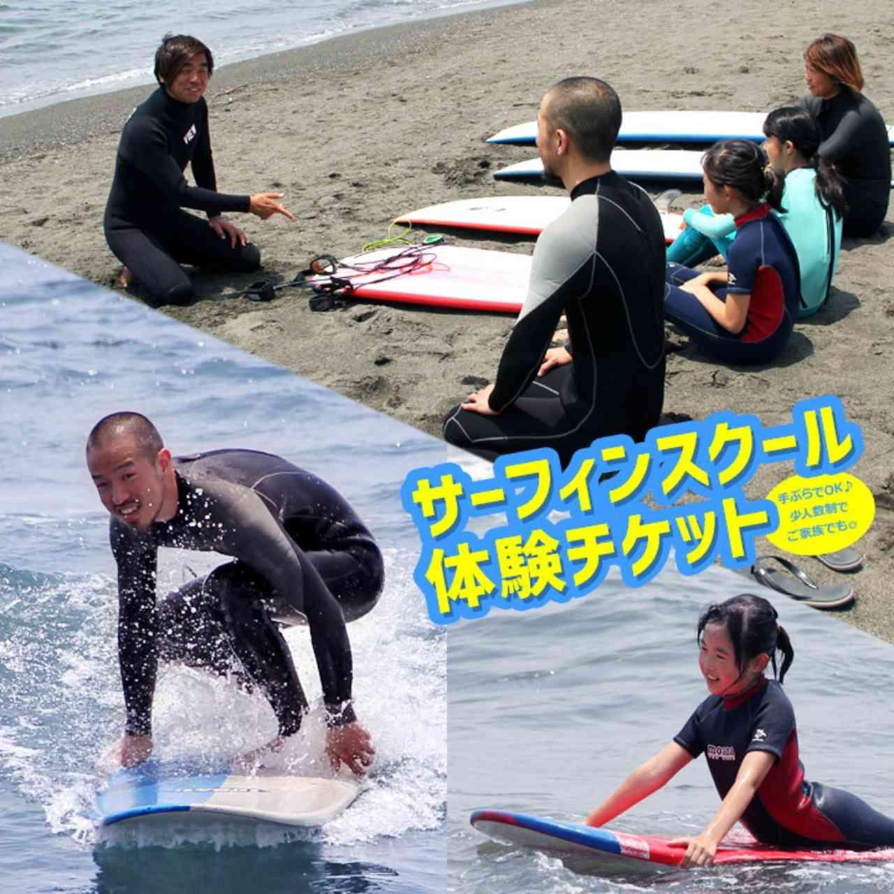 湘南 サーフィンスクール 【体験チケット】