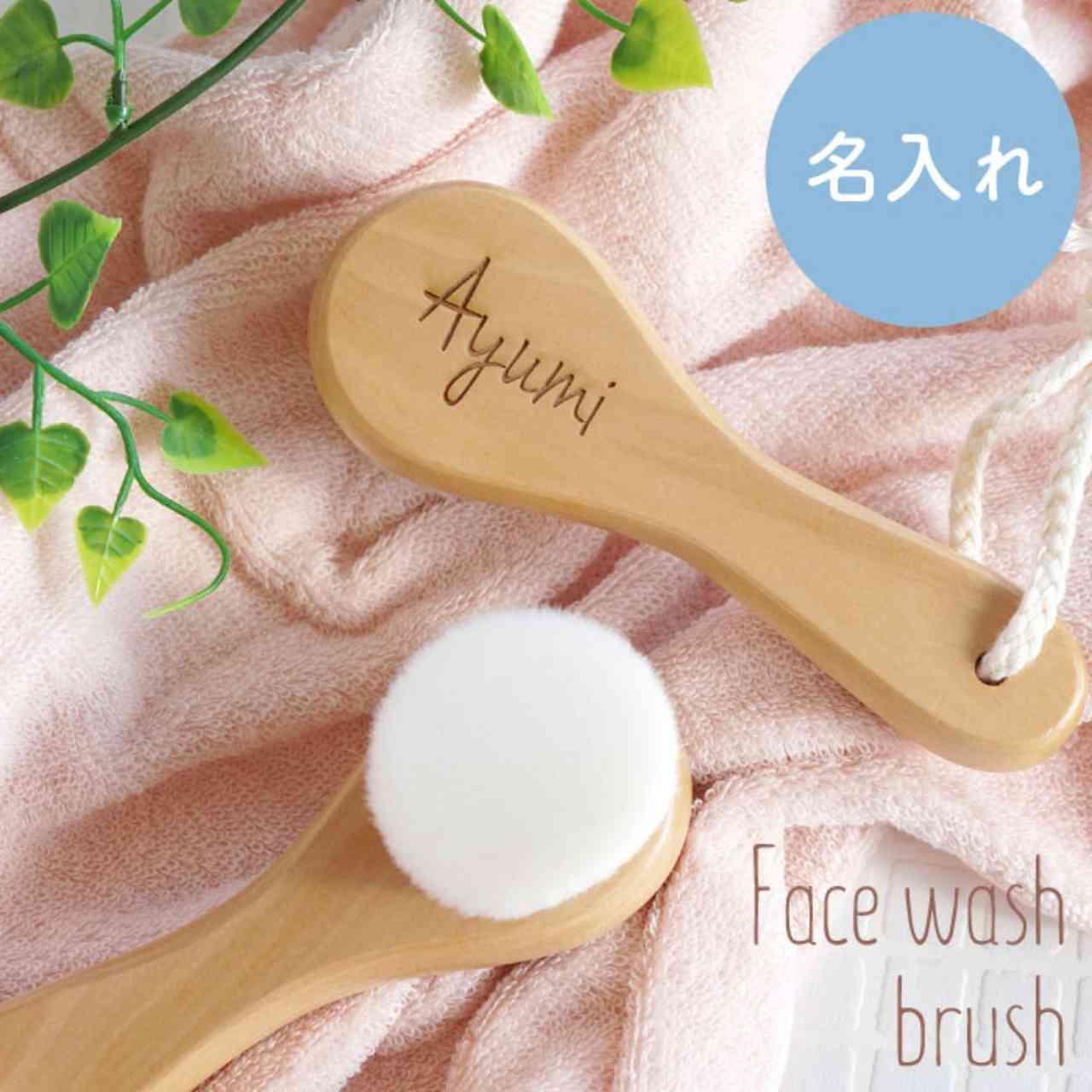 名入れOK 洗顔ブラシ