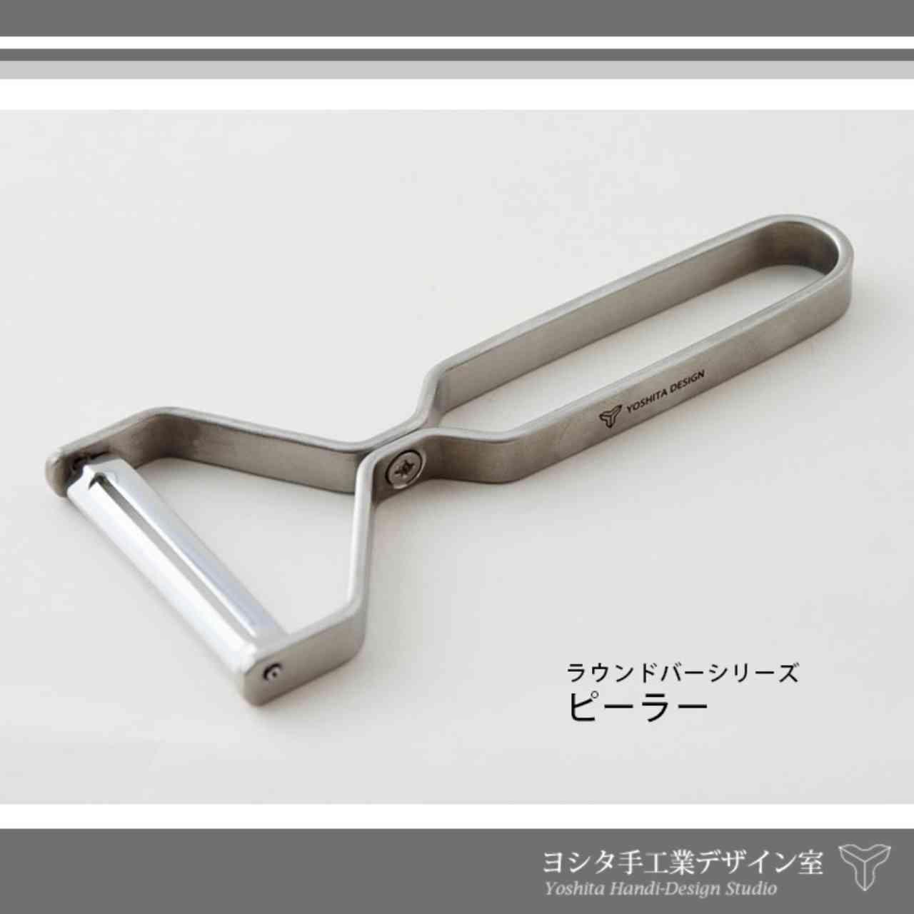 ピーラー ラウンドバーシリーズ / ヨシタ手工業デザイン室