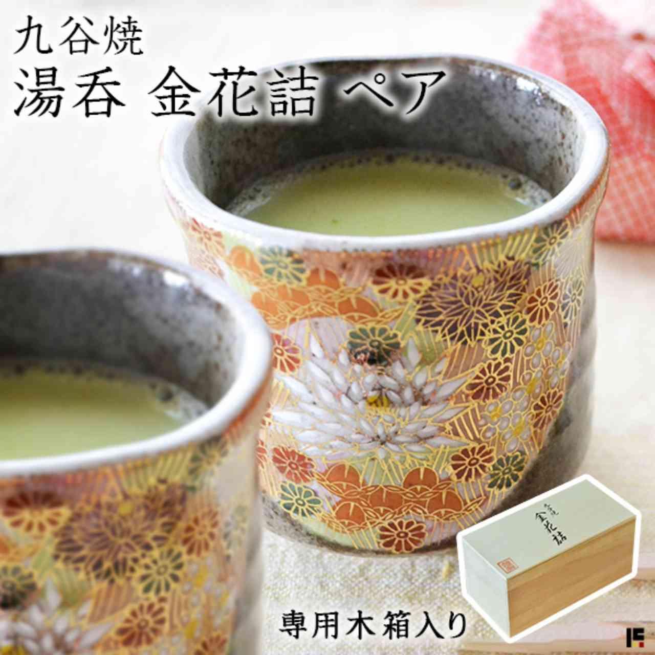 華やかな絵柄がお祝いの日にぴったり「九谷焼 金花詰の湯呑」