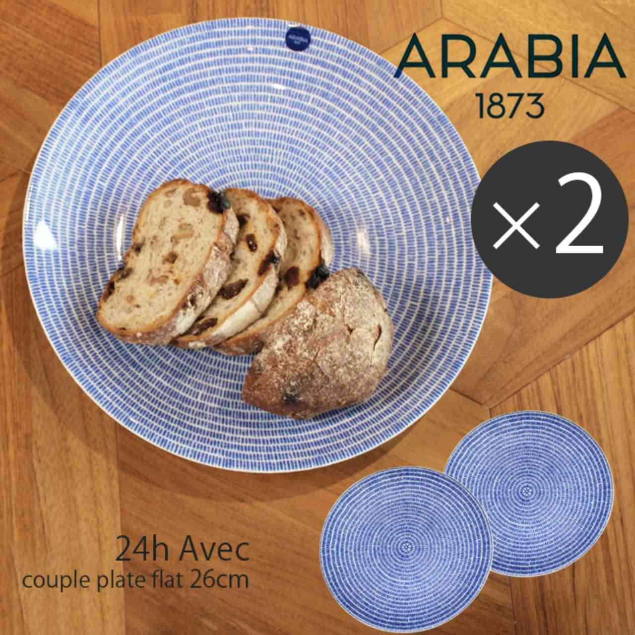ワンプレートとしても!食卓をおしゃれに彩る「アラビア プレート」