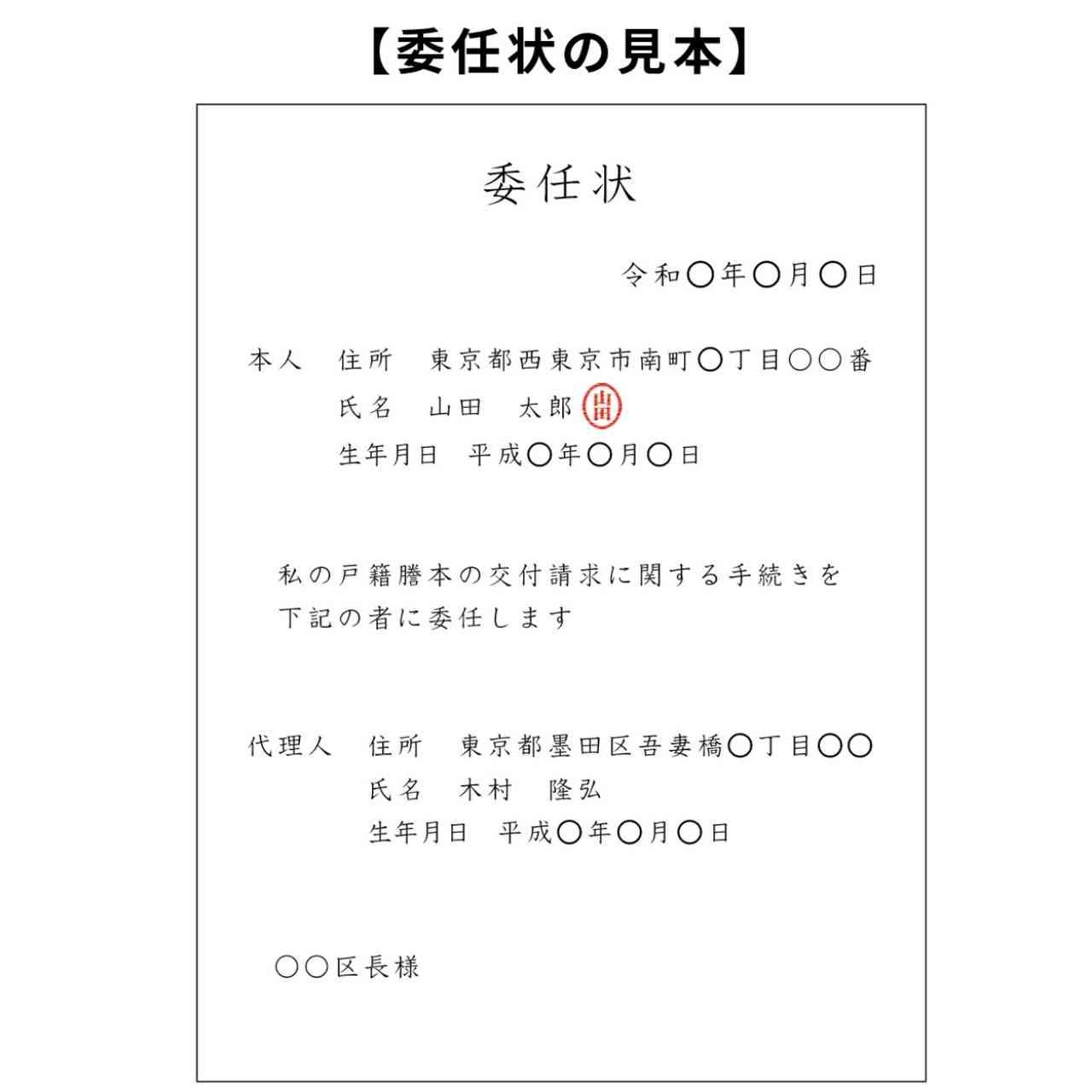 戸籍謄本取得の委任状の書き方見本