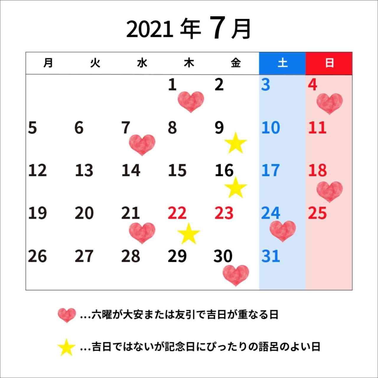 2 月 大安 2021