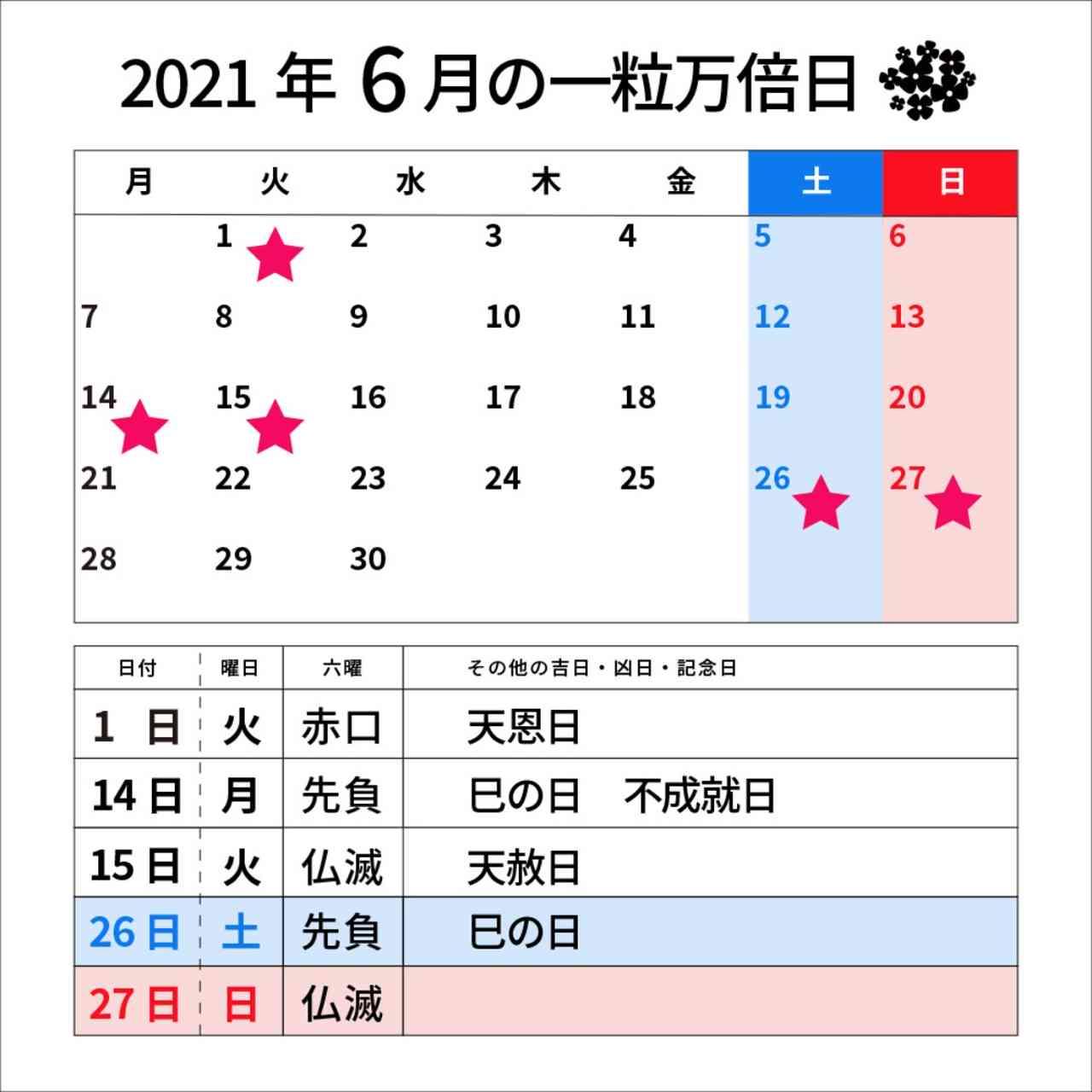 2021 年 大安 カレンダー