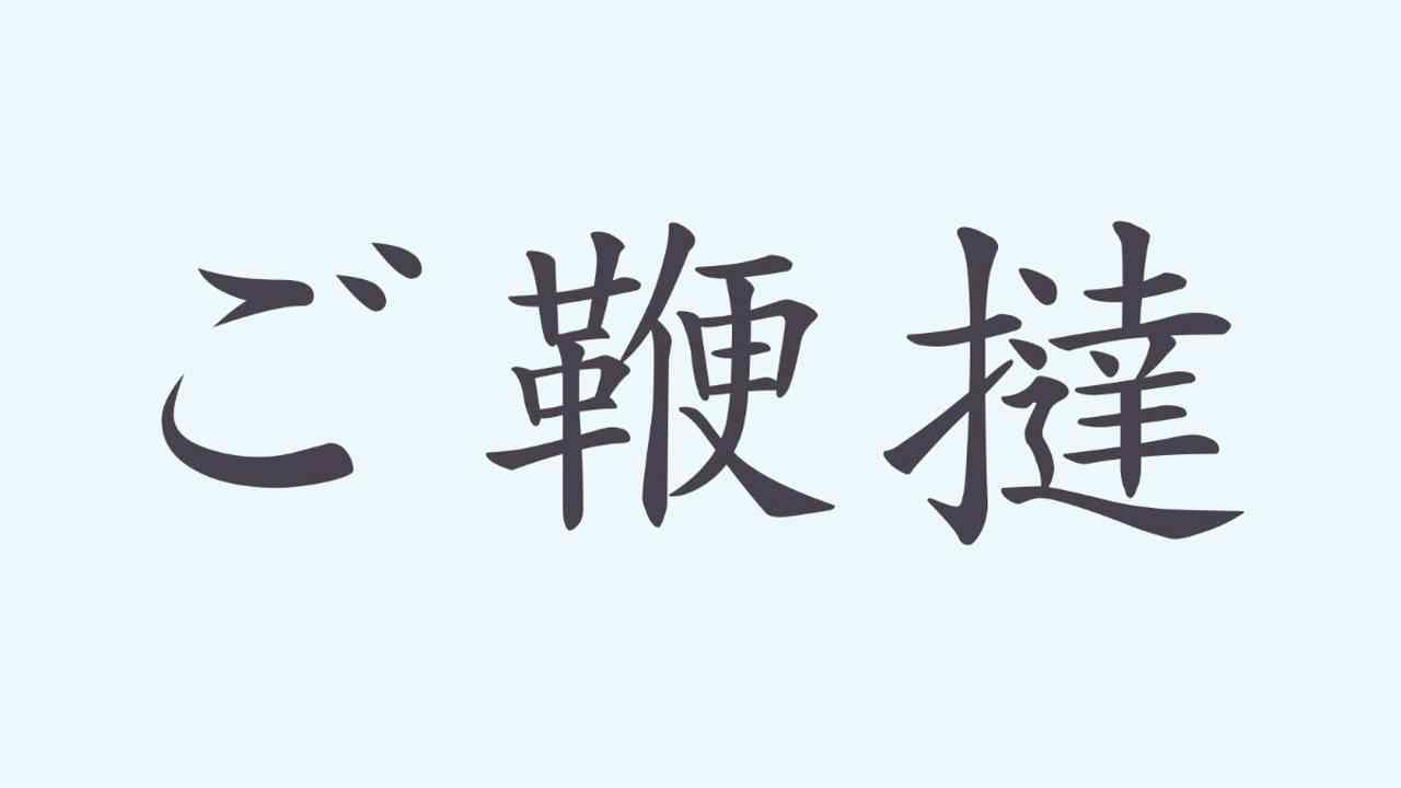 「ご鞭撻」の漢字の書き方に注意