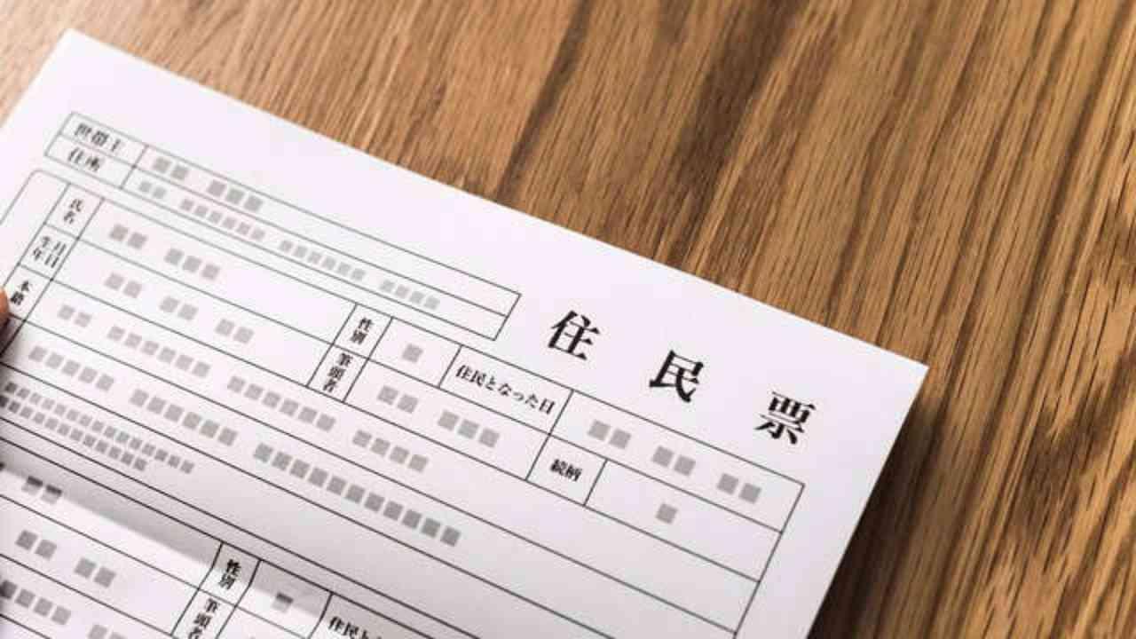 婚姻届と住民票の関係とは?