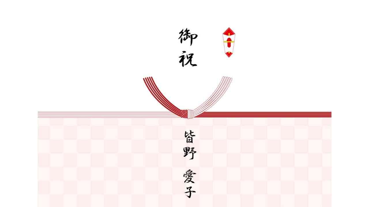 結婚祝いの熨斗(のし)の書き方