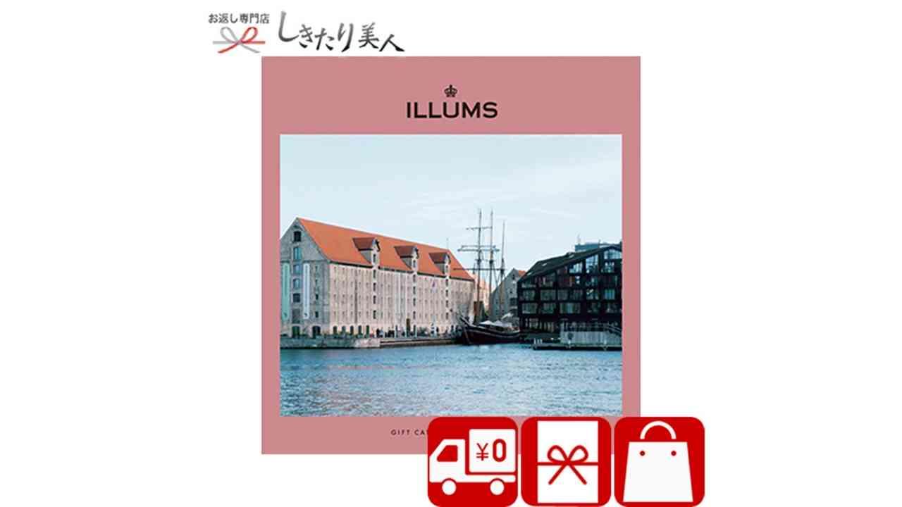 ILLUMSイルムスギフトカタログ ニューハウン