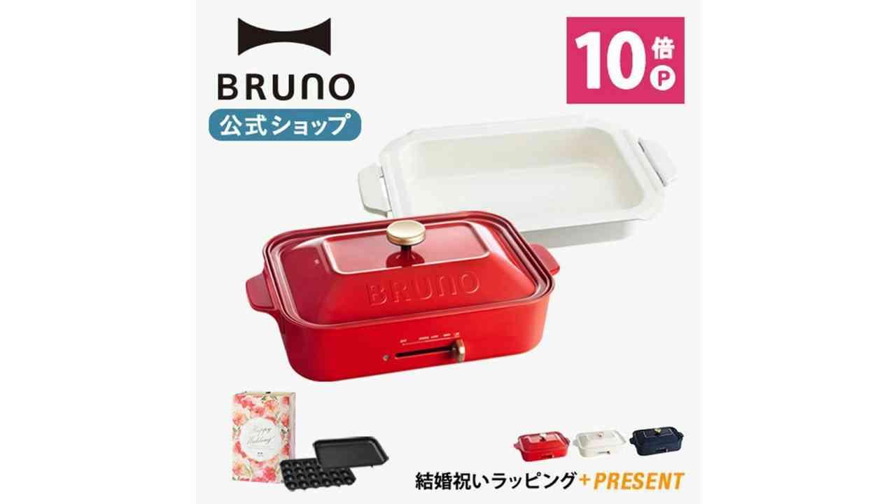 BRUNO ブルーノ コンパクトホットプレート プレート2種
