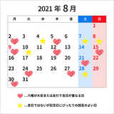 【2021年-2022年完全版】縁起のいい日&語呂のいい日カレンダー!入籍・結婚式・顔合わせなどの日取りにおすすめ!