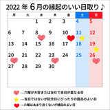 【2022年6月の縁起がいい日】挙式や入籍におすすめの日取りランキング!天赦日&一粒万倍日の最上吉日をチェック