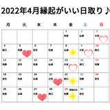 【2022年4月の縁起がいい日】結婚式や入籍、結納などの日取りにおすすめの日を紹介!