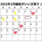 2022年2月の縁起がいい日発表♪挙式・披露宴、入籍、結納…などの日取りにおすすめ!