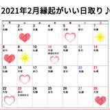 2021年2月の縁起がいい日&記念日にぴったりの語呂のよい日を発表!