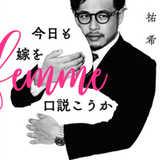 夫婦の愛を問いかける一冊!アルコ&ピース平子のデビュー作『今日も嫁を口説こうか』10月28日発売!