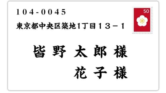 横書きの結婚式招待状の宛名の書き方事例