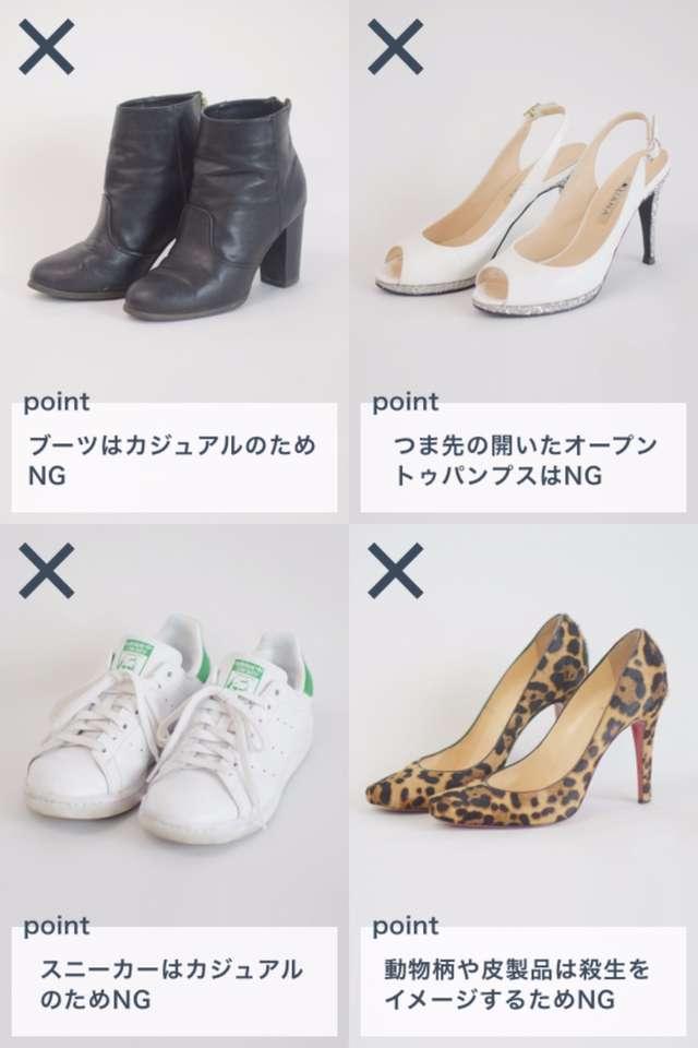 着用NGの靴