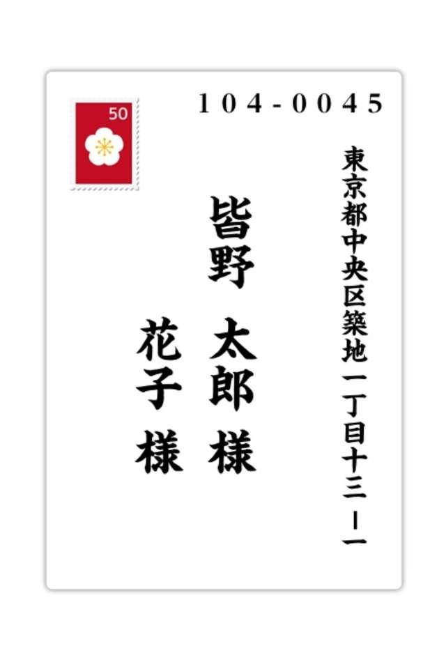 縦書きの結婚式招待状の宛名の書き方事例